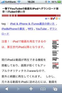 iPhoneで和洋風◎を開いてみました。