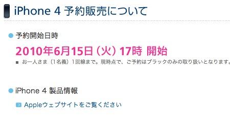 iPhone 4予約