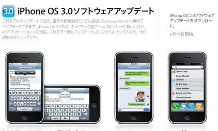 コピペやMMSなどを搭載したiPhone 3.0がついにリリース!