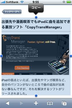iPhone3.0でコピペ01