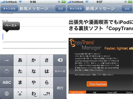 iPhone3.0でコピペ02