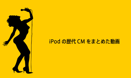 iPodの歴代CMをまとめた動画。