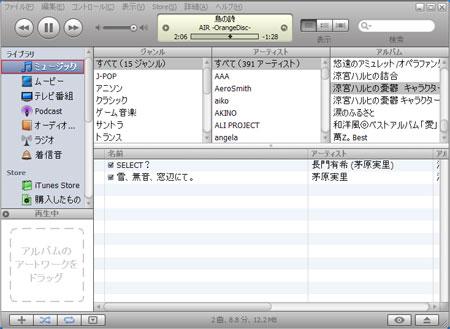 iTunesを起動。ミュージックまたはiPodメニューをクリック。