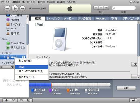 iPodの曲を削除に成功。