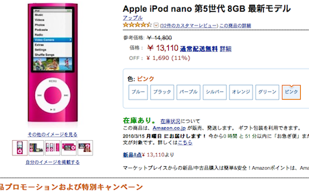 ipod-nano-sell-2010-0314.png