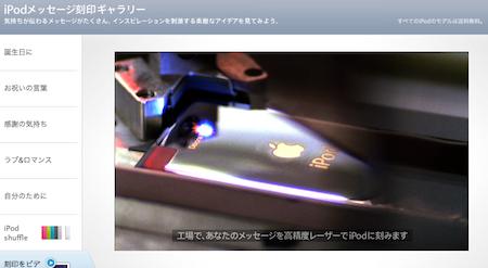 iPod刻印サービス