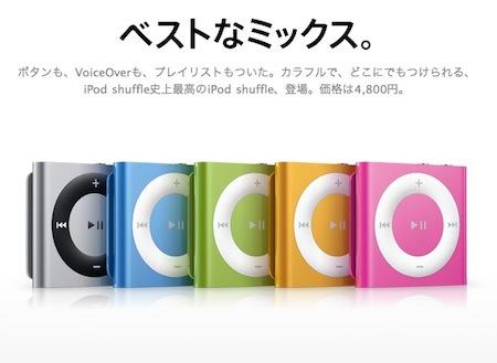ipod-shuffle-4th-2.jpg