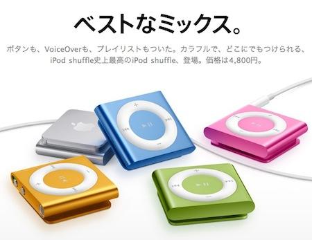 ipod-shuffle-4th.jpg