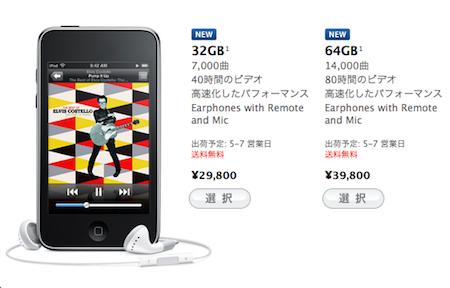 第3世代iPod touch