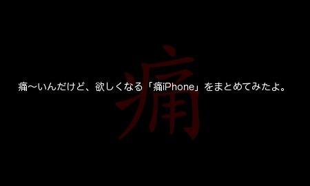 痛iPhoneをまとめてみました。