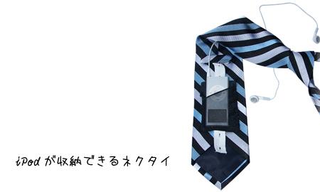 iPodが収納できるネクタイ「The iTie」が登場。