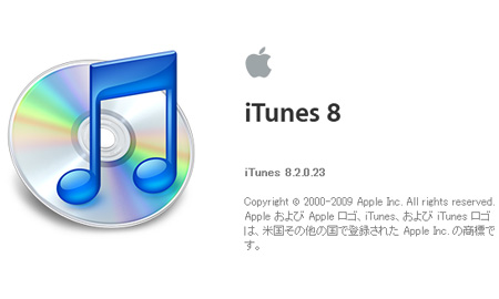 iPhone3.0に対応するiTunes、