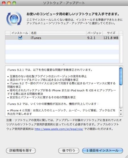 itunes 9.2.1リリース
