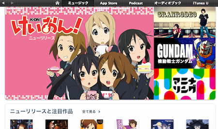 iTunes Storeにアニメジャンルが新設。