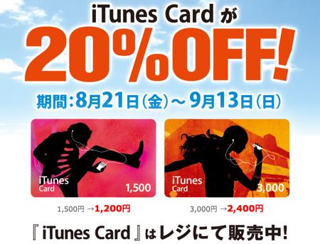 サークルK&サンクスもiTunes Cardを20%OFFにするキャンペーンを開始。