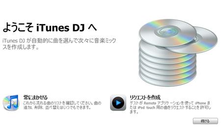 iTunesが8.1へとバージョンアップ!新機能「iTunes DJ」とは??