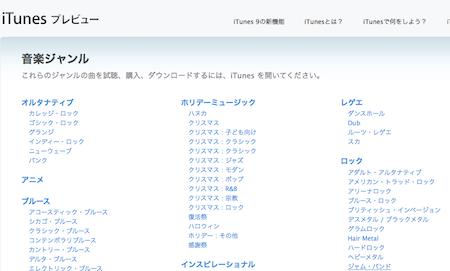 iTunesプレビュー