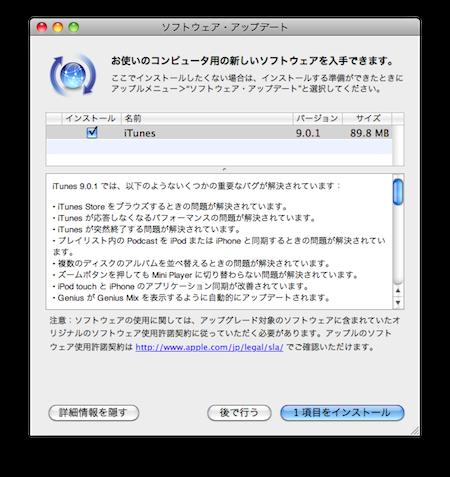 iTunes9.0.1がリリース。