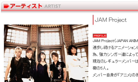 JAM Project、北米iTunes Storeにて楽曲配信決定。後に平野綾などのランティス作品も配信!!