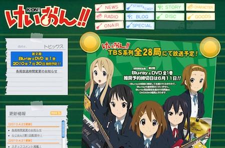 けいおん!!のGO! GO! MANIACとListen!!が4/28発売!オリコン期待度ランクではすでに1~2位を独占!