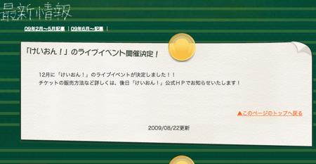 けいおん!の桜高軽音部、大晦日は紅白歌合戦じゃなくてどこかのライブハウスでライブ開催か!?