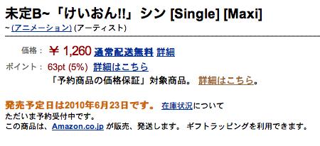 k-on-sinkyoku-0623.png
