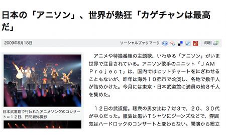 JAM Projectについての記事がasahi.comに掲載!