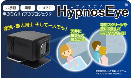 HypnosEye