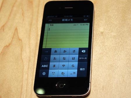 iPhone 4 顔文字入力。