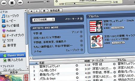 iTunes Storeで、涼宮ハルヒの憂鬱やJAM Project、茅原実里、平野綾といったランティスの楽曲が買えるようになってるぞ!