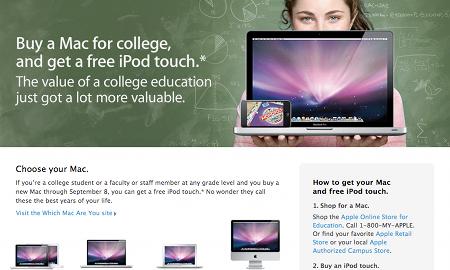 学生がMacを購入したらiPod touchが無料でもらえるキャンペーンが米国で開始。