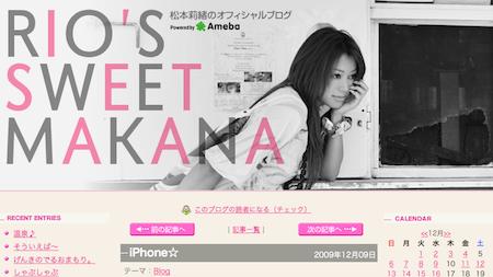 松本莉緒さんもiPhoneユーザになったようです!