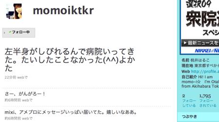 モモーイこと桃井はるこTwitterを始める。