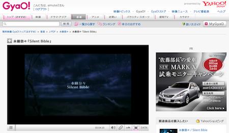 水樹奈々の新曲「Silent Bible」のPVが早くもGyao!にて配信中!