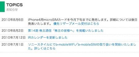 nihon-tsushin-official-release.jpg
