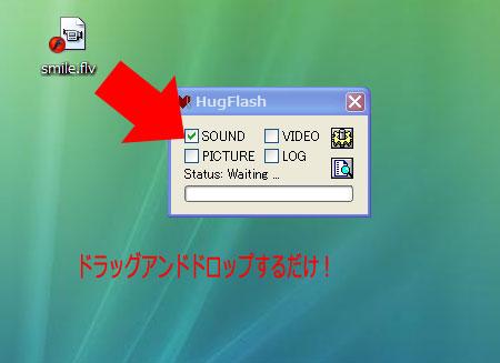ニコニコ動画をhugflashにドラッグアンドドロップするだけ!!
