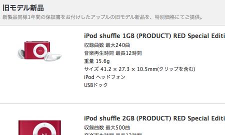 お得な値段で買える旧モデル新品ページにiPod Shuffle 2GB (PRODUCT) REDが追加。