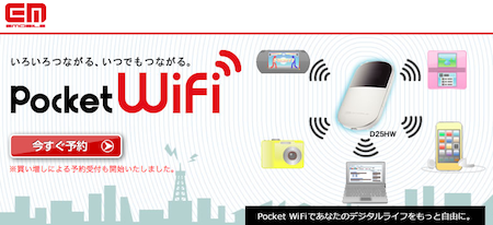 pocket-wifi.png