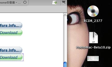 ダウンロードしたPodtoMac-Beta10.zipを開きます。