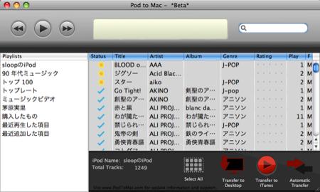 超簡単にiPodからMacに曲をコピーできる「Pod to Mac」使い方です。
