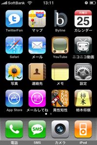 するぷのiPhoneホーム画面