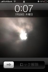 部分日食風アップルマークiPhone壁紙をつかってみた。