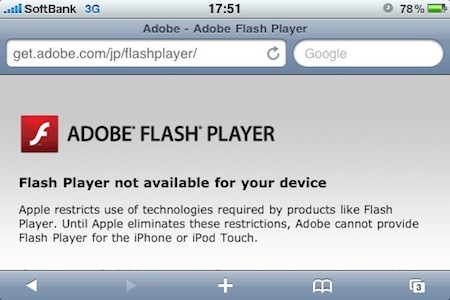 adobe flash player for iphone adobe iphoneに最適化したflash playerページを立ち上げる 16558