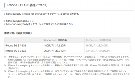 ソフトバンク、iPhone 3GS(16GB/32GB)を月々480円/960円で6月26日から販売すると発表。