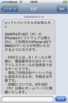 ソフトバンク、MMSをiPhone3.0とともに対応へ。