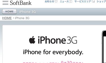 ソフトバンク、6月18日のiPhone3.0配布と同時にMMSを利用開始へ。