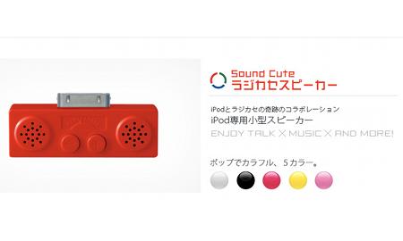 電池不要のラジカセ型iPodスピーカーの登場