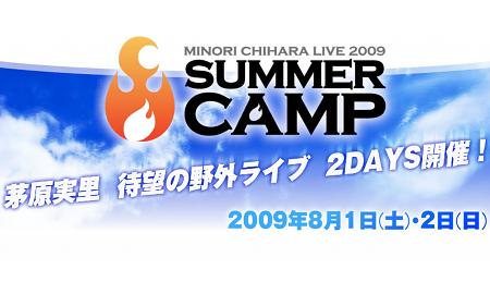茅原実里初の野外ライブ「SUMMER CAMP」の特設サイトがオープン。