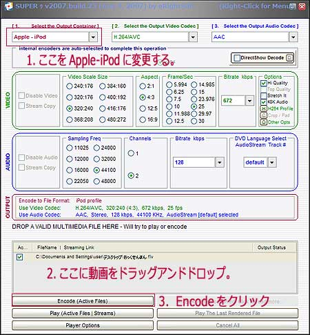 Select the Output ContainerをApple-iPodに変更する。