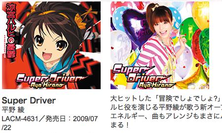 平野綾、涼宮ハルヒの憂鬱の新オープニングテーマ「Super Driver」を7月22日に発売。